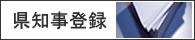 県知事登録