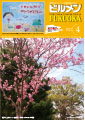 表紙(4月号)